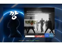 【먹튀확정】 깡 먹튀검증 깡 먹튀확정 gang-god.com 토토먹튀
