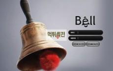 [먹튀썰전] 공식 인증업체 - 벨