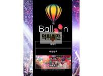 【먹튀확정】 벌룬 먹튀검증 BALLOON 먹튀확정 bal-33.com 토토먹튀