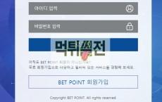 【먹튀확정】 벳포인트 먹튀검증 BETPOINT 먹튀확정 bp-6363.com 토토먹튀
