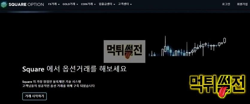 【먹튀확정】 스퀘어 먹튀검증 SQUARE 먹튀확정 sq-option.com 토토먹튀