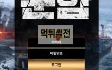【먹튀확정】 군함 먹튀검증 군함 먹튀확정 gh-13.com 토토먹튀
