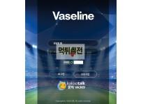【먹튀확정】 바세린 먹튀검증 VASELINE 먹튀확정 va-006.com 토토먹튀