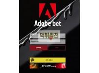 【먹튀확정】 어도비 먹튀검증 ADOBEBET 먹튀확정 adb-01.com 토토먹튀