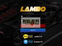 【먹튀확정】 람보 먹튀검증 LAMBO 먹튀확정 lambo777.com 토토먹튀