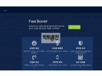 【먹튀확정】 패스트붐 먹튀검증 FASTBOMB 먹튀확정 gorious.com 토토먹튀