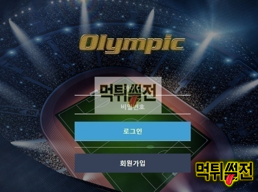 【먹튀확정】 올림픽 먹튀검증 OLYMPIC 먹튀확정 kdw524.com 토토먹튀