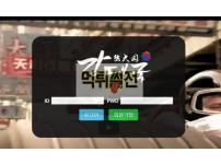【먹튀검증】 강대국 먹튀검증 강대국 먹튀사이트 kok-power.com 검증
