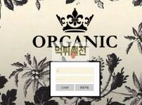 【먹튀검증】 오가닉 먹튀검증 ORGANIC 먹튀사이트 or-2019.com 검증