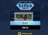 【먹튀확정】 영앤리치 먹튀검증 YUNGRICH 먹튀확정 yug-abc.com 토토먹튀
