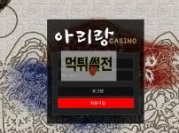 【먹튀확정】 아리랑카지노 먹튀검증 ARIRANGCASINO 먹튀확정 arirang7777.com 토토먹튀