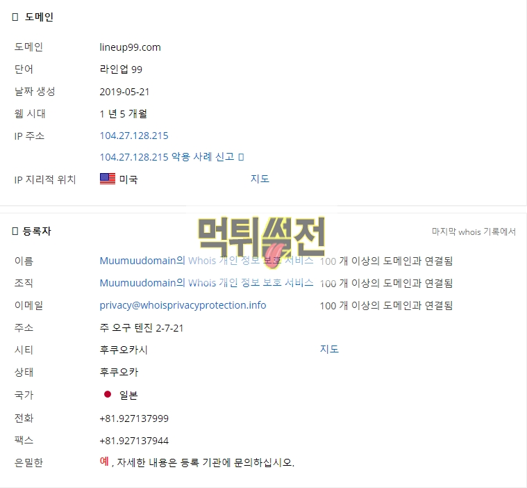 【먹튀확정】 라인업 먹튀검증 LINEUP 먹튀확정 lineup99.com 토토먹튀