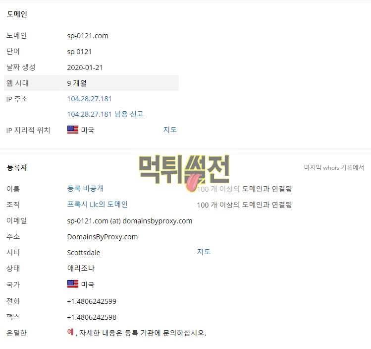 【먹튀확정】 샘플더블유벳 먹튀검증 SAMPLEWBET 먹튀확정 sp-0121.com 토토먹튀