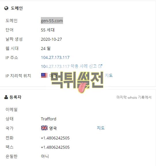 【먹튀확정】 겐팅 먹튀검증 GENTING 먹튀확정 gen-55.com 토토먹튀
