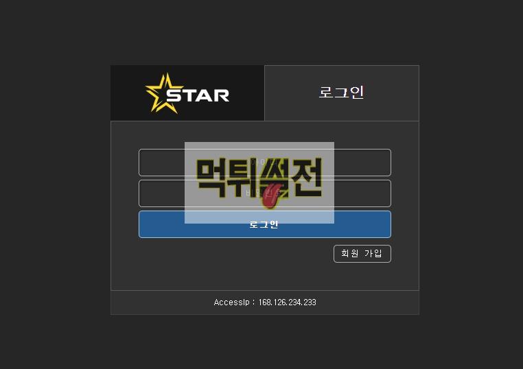 【먹튀확정】 스타 먹튀검증 STAR 먹튀확정 star-14.com 토토먹튀