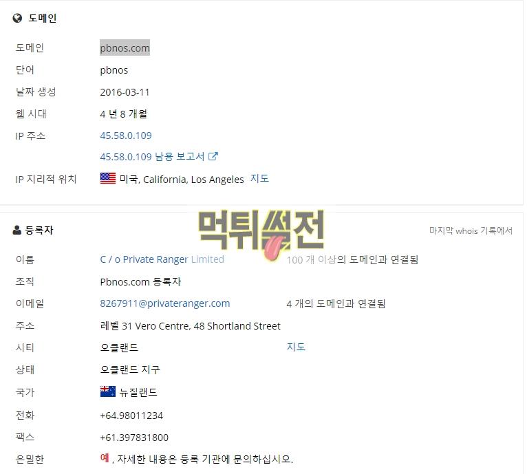 【먹튀확정】 플레툰 먹튀검증 PLATOON 먹튀확정 pbnos.com 토토먹튀