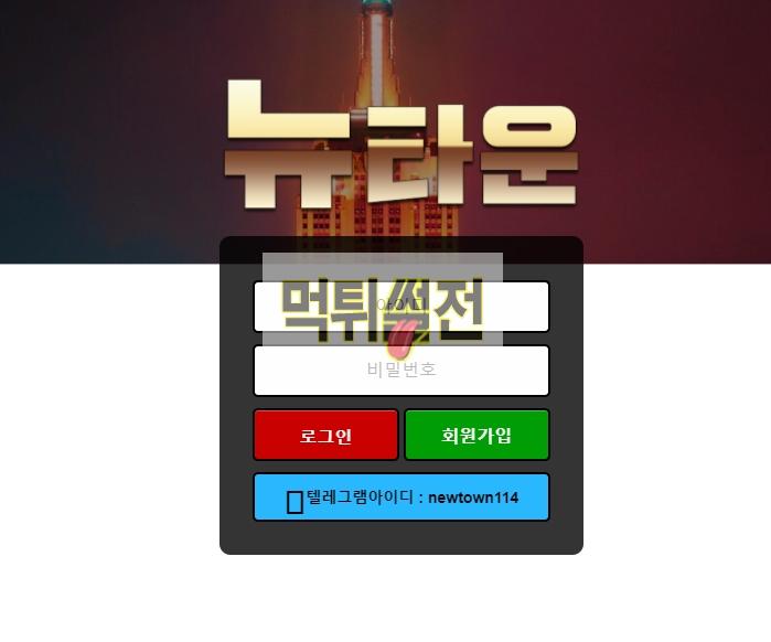 【먹튀확정】 뉴타운 먹튀검증 뉴타운 먹튀확정 town-888.com 토토먹튀