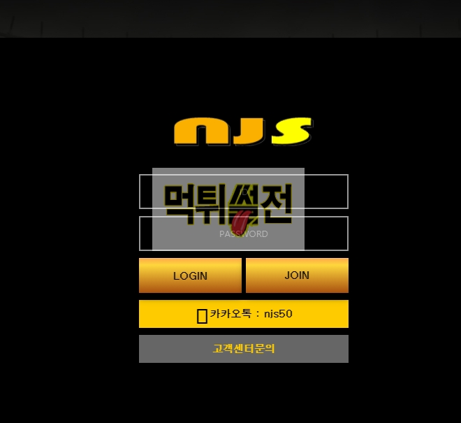 【먹튀확정】 엔제이에스 먹튀검증 NJS 먹튀확정 njs-186.com 토토먹튀
