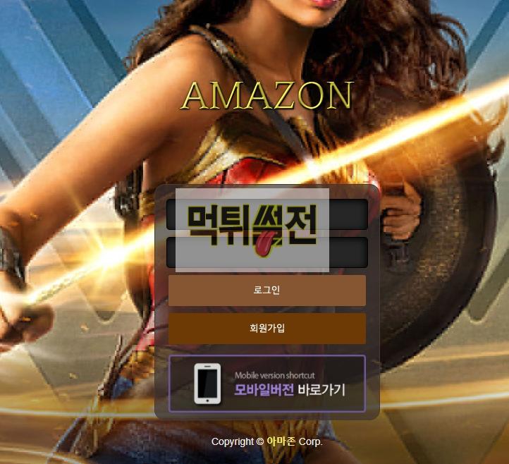 【먹튀확정】 아마존 먹튀검증 AMAZON 먹튀확정 az-yc.com 토토먹튀
