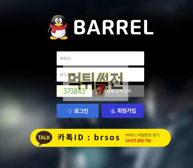 【먹튀확정】 베럴 먹튀검증 BARREL 먹튀확정 mtn555.com 토토먹튀