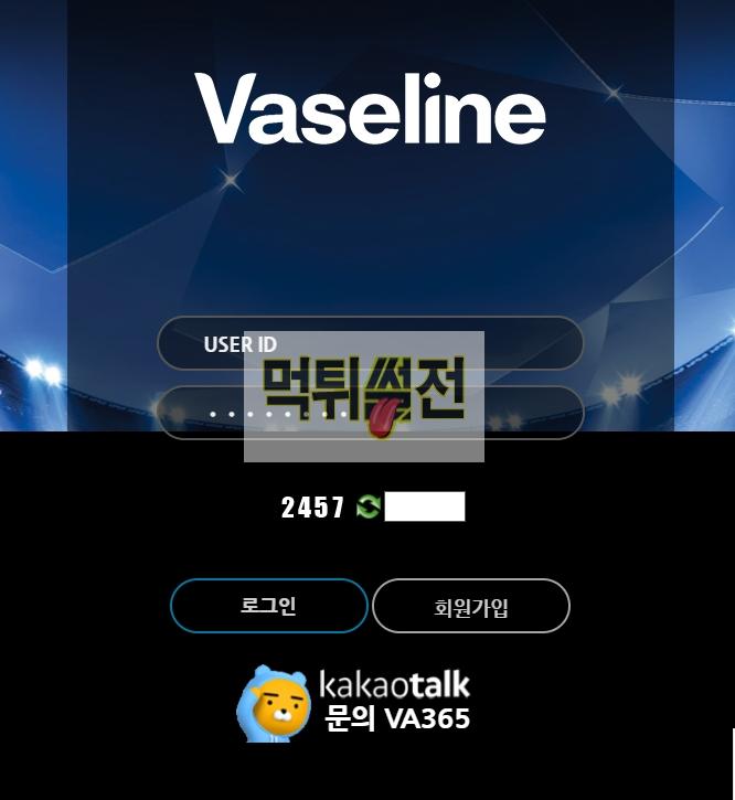 【먹튀확정】 바세린 먹튀검증 VASELINE 먹튀확정 va-op.com 토토먹튀