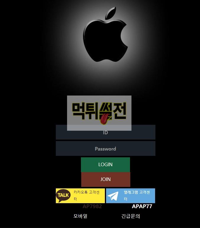 【먹튀확정】 애플 먹튀검증 APPLE 먹튀확정 apple-hh.com 토토먹튀
