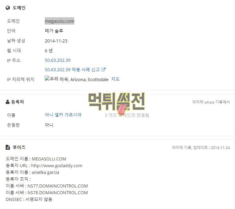 【먹튀확정】 메가설루션 먹튀검증 MEGA 먹튀확정 megasolu.com 토토먹튀