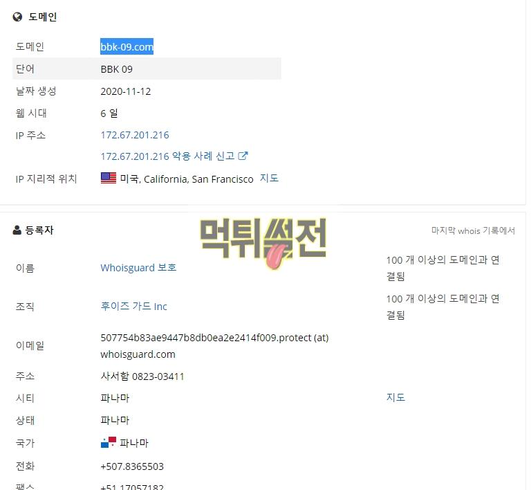 【먹튀확정】 뿌까스포츠 먹튀검증 PUCCASPROTS 먹튀확정 bbk-09.com 토토먹튀