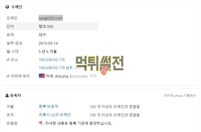 【먹튀확정】 토토오브탱크 먹튀검증 TOTOOFTANKS 먹튀확정 tangk555.com 토토먹튀