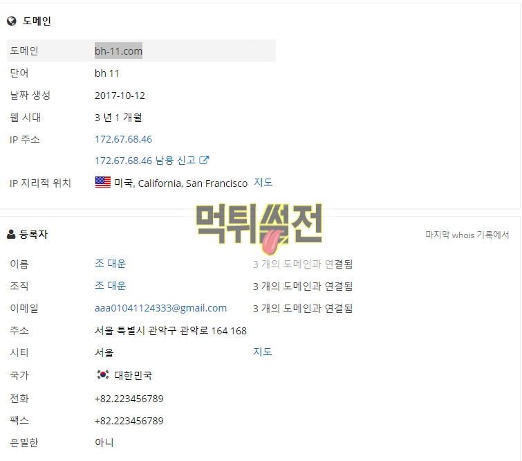 【먹튀확정】 블루홀 먹튀검증 BLUEHOLE 먹튀확정 bh-11.com 토토먹튀