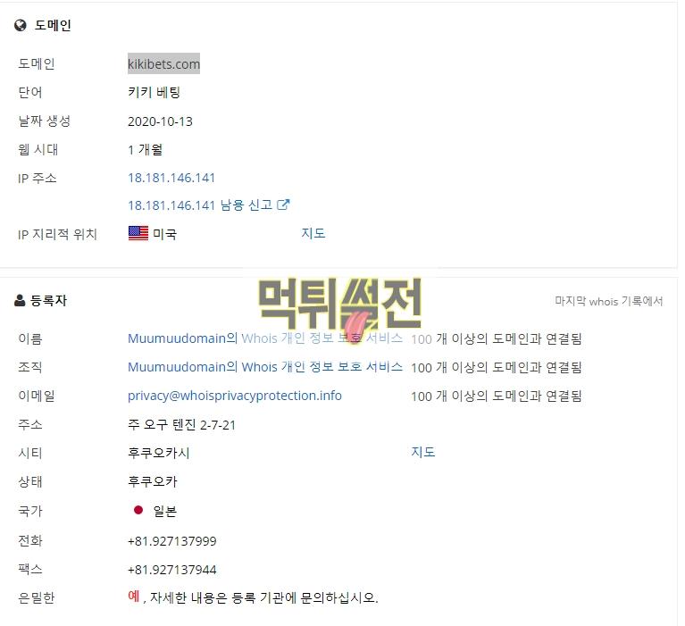 【먹튀확정】 키키벳 먹튀검증 KIKIBET 먹튀확정 kikibets.com 토토먹튀