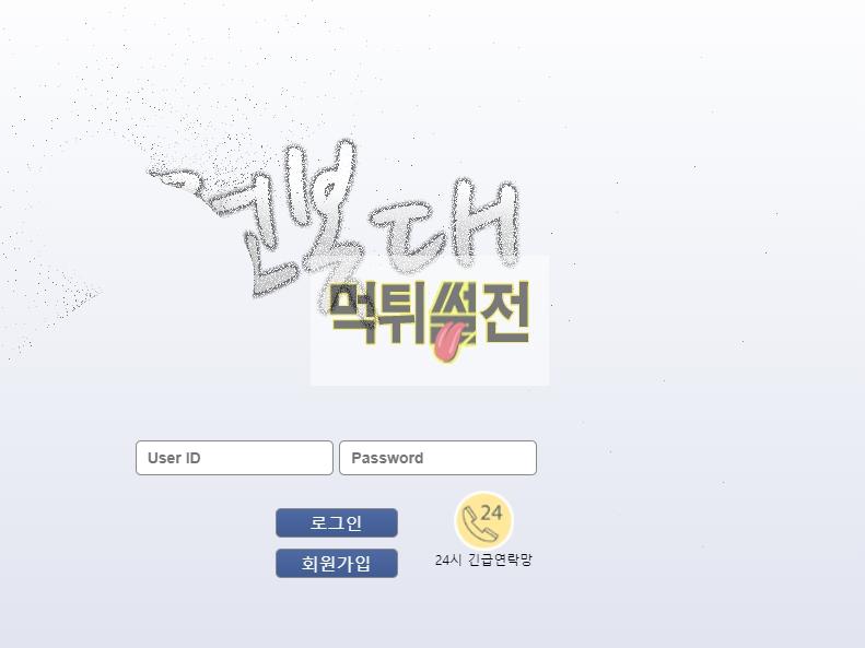 【먹튀확정】 전봇대 먹튀검증 전봇대 먹튀확정 tktk59.com 토토먹튀