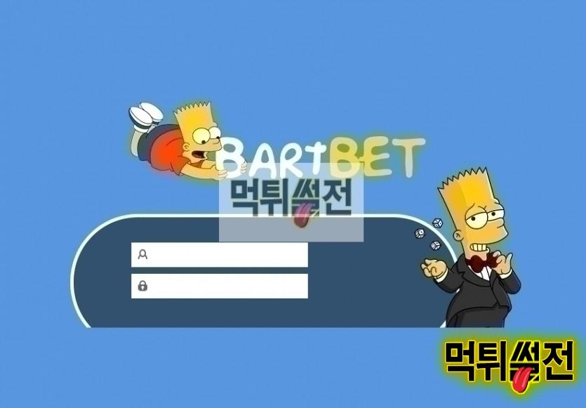 【먹튀확정】 바트벳 먹튀검증 BARTBET 먹튀확정 btb-24.com 토토먹튀