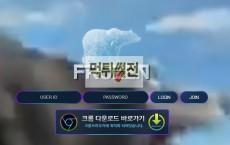【먹튀확정】 프로즌 먹튀검증 FORZEN 먹튀확정 fz-01.com 토토먹튀