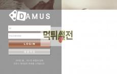 【먹튀확정】 다무스 먹튀검증 DAMUS 먹튀확정  damus24.com 토토먹튀