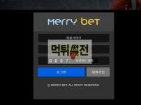 【먹튀확정】 메리벳 먹튀검증 MERRYBET 먹튀확정 meri-33.com 토토먹튀