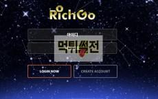 【먹튀확정】 리치고 먹튀검증 RICHGO 먹튀확정 aikk88.com 토토먹튀