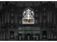 [먹튀썰전] 공식 인증업체 - 스타벅스