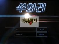 【먹튀확정】 쑤와리 먹튀검증 쑤와리 먹튀확정 sua-ri.com 토토먹튀