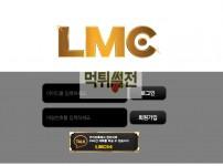 【먹튀확정】 엘엠씨 먹튀검증 LMC 먹튀확정 lmc-05.com 토토먹튀
