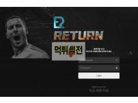 【먹튀확정】 리턴 먹튀검증 RETURN 먹튀확정 return01.com 토토먹튀