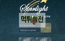 【먹튀확정】 별빛 먹튀검증 별빛 먹튀확정 vim-4.com 토토먹튀