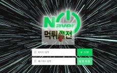 【먹튀확정】 네이버 먹튀검증 NAVER 먹튀확정 na-0823.com 토토먹튀
