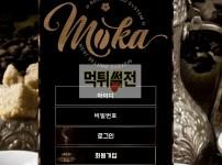 【먹튀확정】 모카 먹튀검증 MOCA 먹튀확정 mo-22.com 토토먹튀