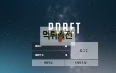 【먹튀확정】 피디벳 먹튀검증 PDBET 먹튀확정 pd-77.com 토토먹튀