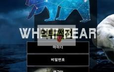 【먹튀확정】 백곰 먹튀검증 WHITEBEAR 먹튀확정 hayan-gom.com 토토먹튀