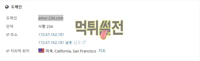 【먹튀확정】 아모르 먹튀검증 AMOR 먹튀확정 amor-234.com 토토먹튀