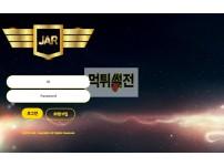 【먹튀확정】 제이에이알 먹튀검증 JAR 먹튀확정 jar777.com 토토먹튀