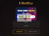 【먹튀확정】 월드컵 먹튀검증 WORLDCUP 먹튀확정 wc-1117.com 토토먹튀