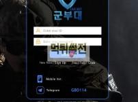 【먹튀확정】 군부대 먹튀검증 군부대 먹튀확정 bd-071.com 토토먹튀